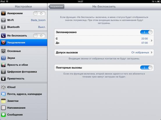 Настройки в iOS 6