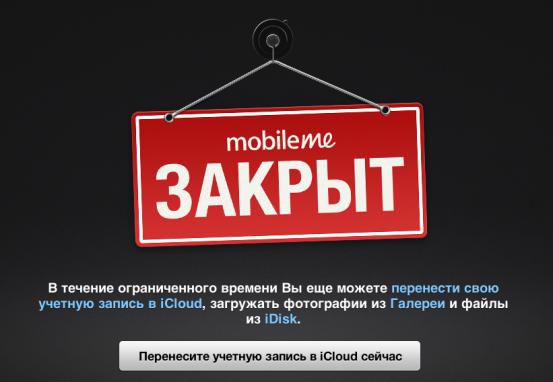 MobileMe закрыт