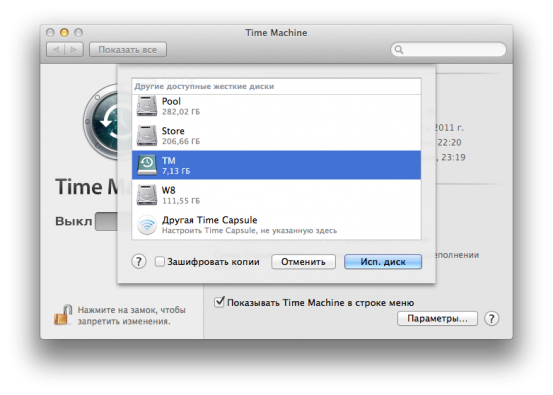 Шифрование Time Machine