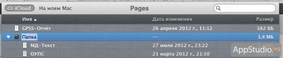 Папки в iCloud