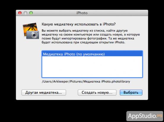 Выбор медиатеки iPhoto