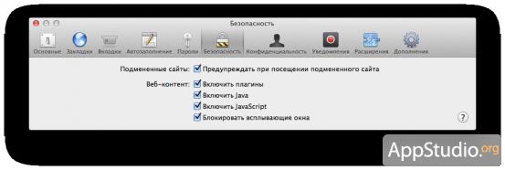 Отключение Java в Safari