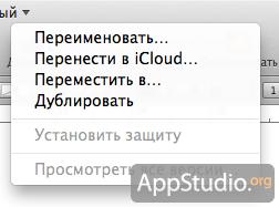 Перемещение в iCloud