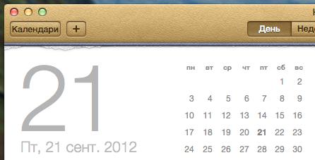 Старт продаж нового iPhone - 21 сентября