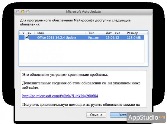 Обновление 14.2.4 для Microsoft Office 2011