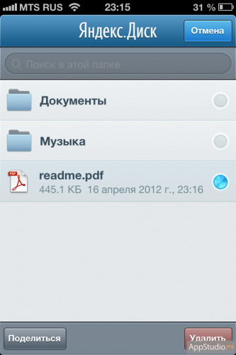 Яндекс.Диск для iOS