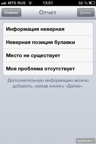 Отчёт о проблеме в Картах iOS 6