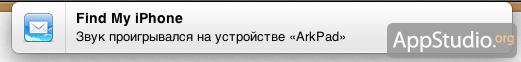 Баннеры уведомлений в iCloud