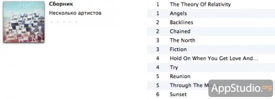 Сборники в iTunes