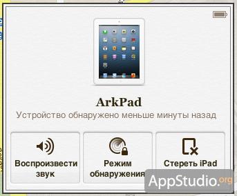 Режим обнаружения в iCloud