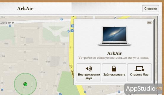 Find My iPhone в iCloud