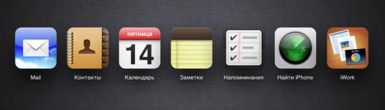 Новая версия iCloud