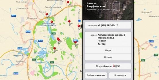 Технологии Яндекса в картах iOS 6