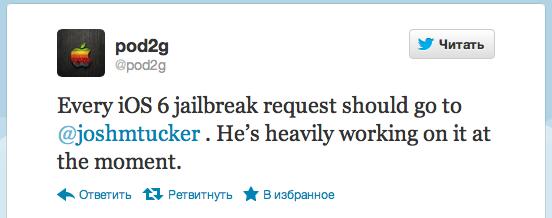 pod2g о джейлбрейке iOS 6