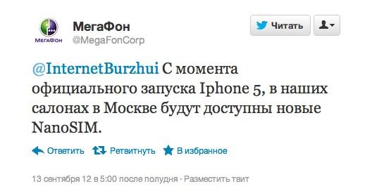 """Мегафон"" о выпуске nano-SIM в Twitter"