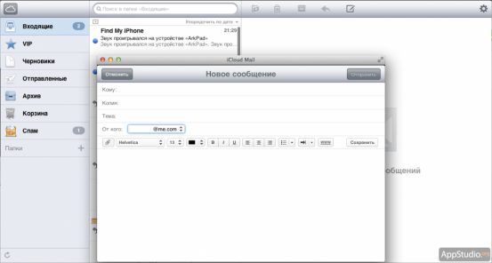 Доработанная версия Mail в iCloud