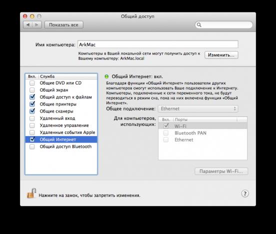 Общий доступ к Интернету в Mac OS X