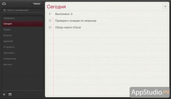 Напоминания в веб-версии iCloud