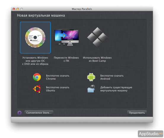 Мастер Parallels Wizard