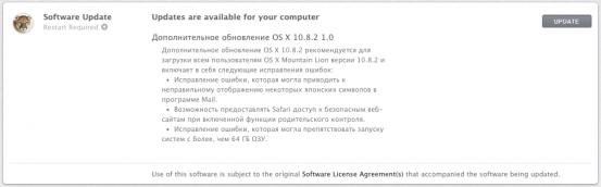 Дополнительное обновление OS X 10.8.2