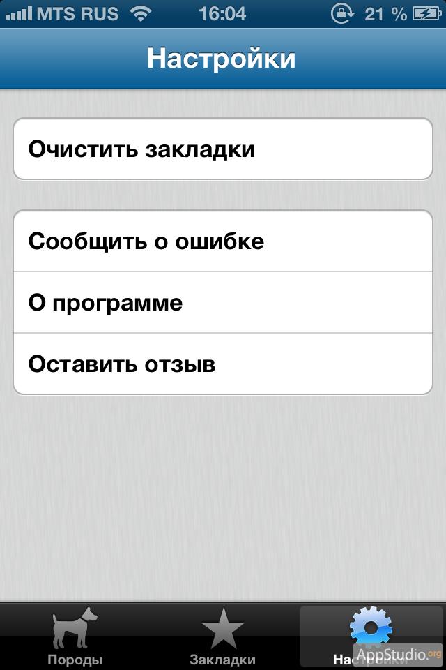 """О собаках"" из App Store"