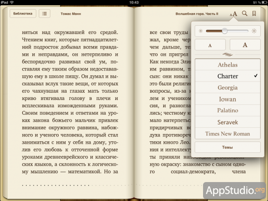 Шрифты в iBooks 3.0