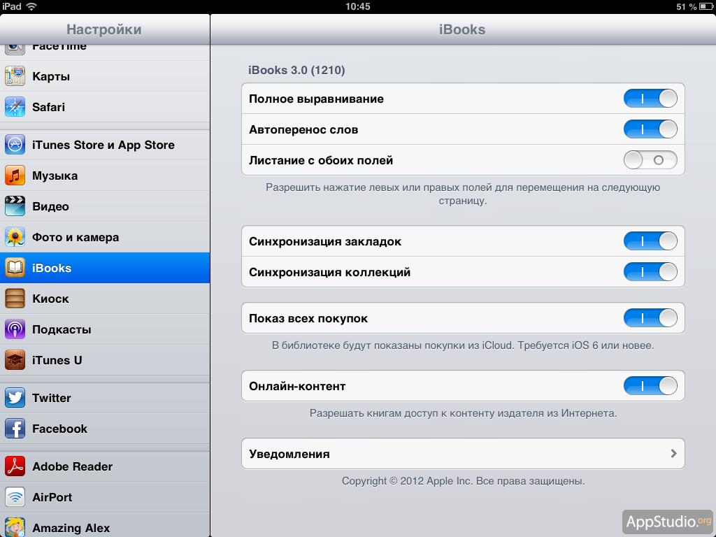 Настройки iBooks 3.0