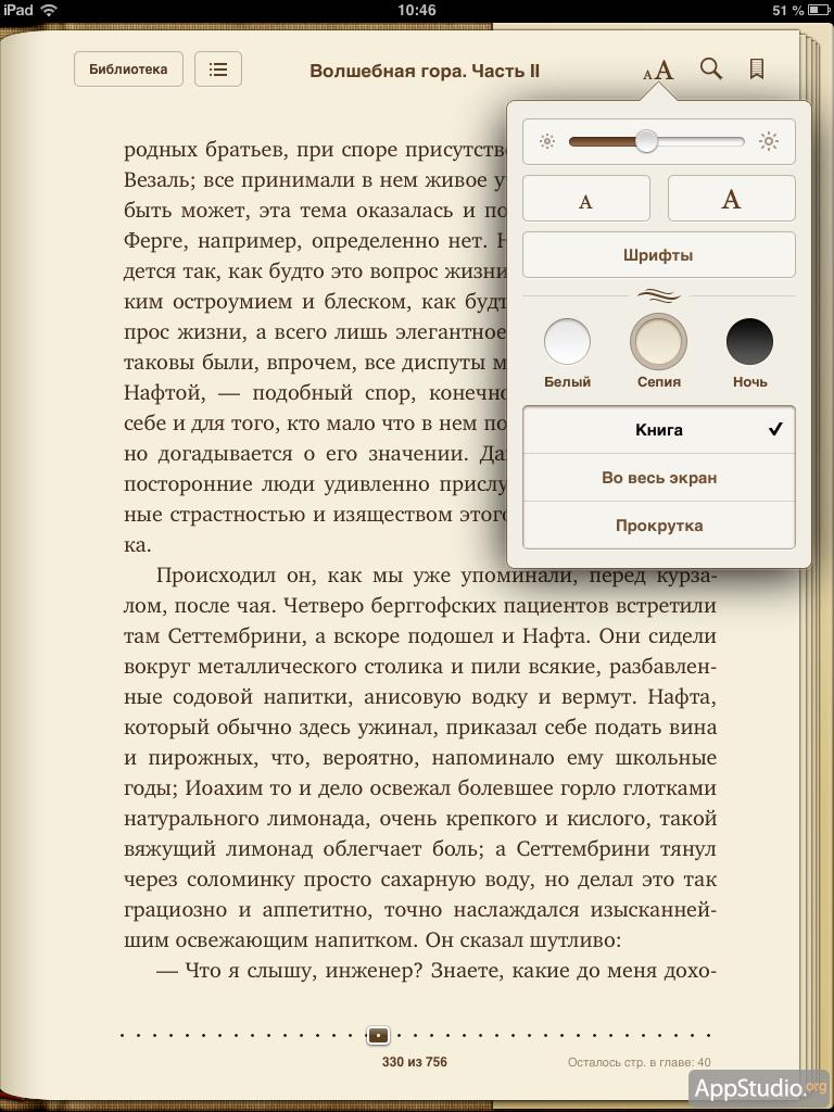 Настройки книги в iBooks 3.0