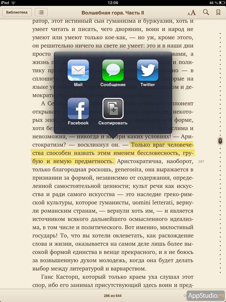 Расшаривание цитат в iBooks 3.0