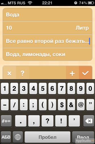 Авоська из App Store