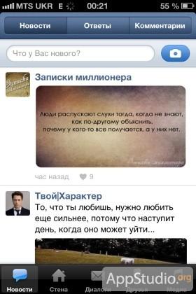 Приложение ВКонтакте 2 для iOS