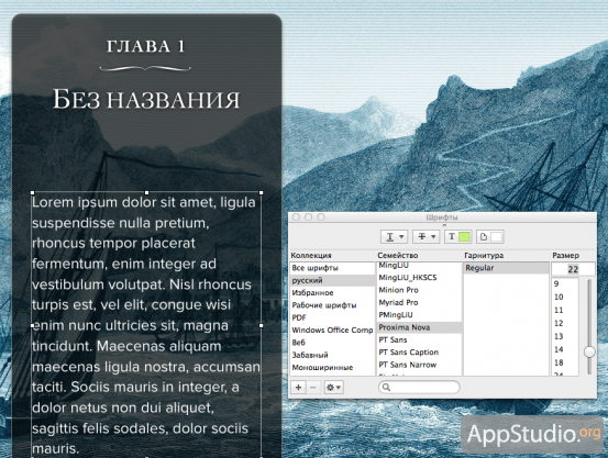 iBooks Author 2.0 - шрифты