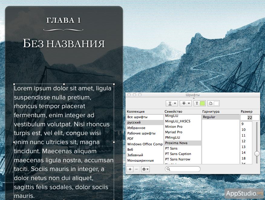 iBooks Author 2.0 - шрифты