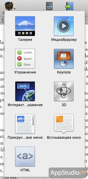 Виджеты iBooks Author 2.0