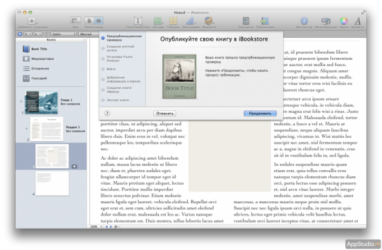 iBooks Author 2.0