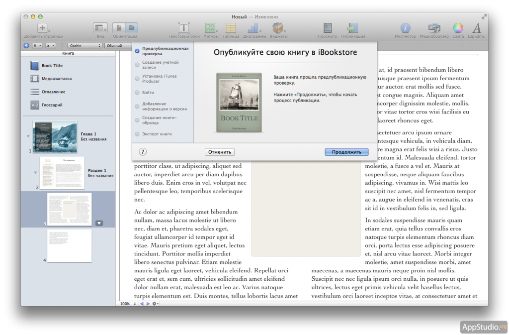 iBooks Author 2.0