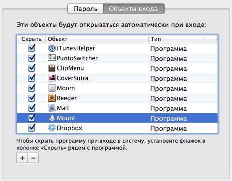 Автоматическое монтирование сетевых дисков в Mac OS X