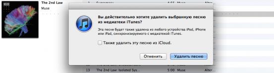 Удаление музыки из iTunes Match