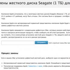 Программа замены жёстких дисков в iMac