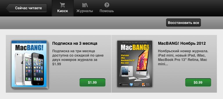 Второй номер журнала MacBANG!