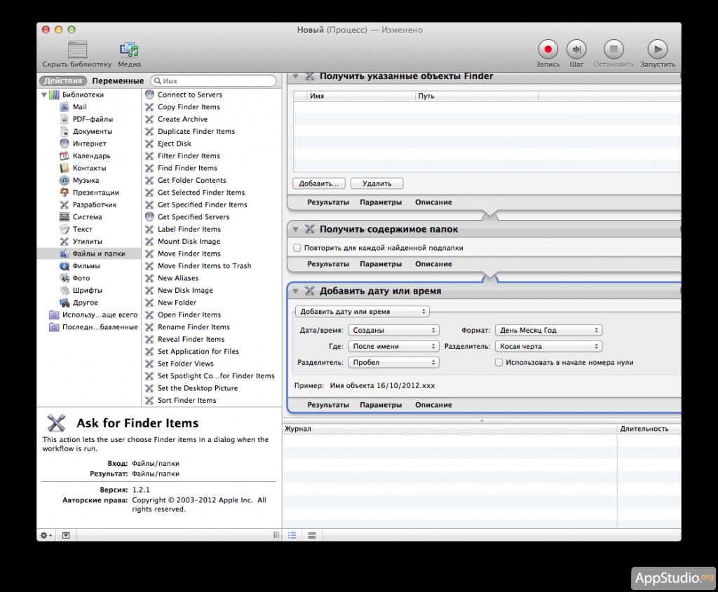 Массовое переименование файлов и папок в Automator