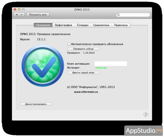 Настройка ОРФО 2013