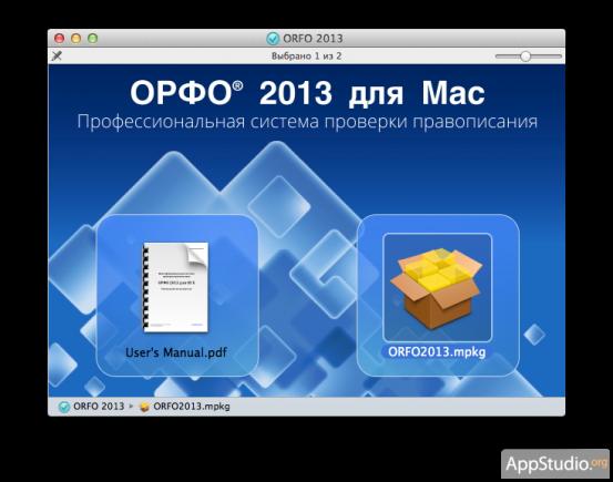 Установка ОРФО 2013