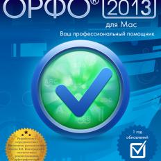 ОРФО 2013