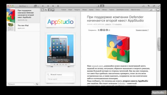 Pocket для OS X