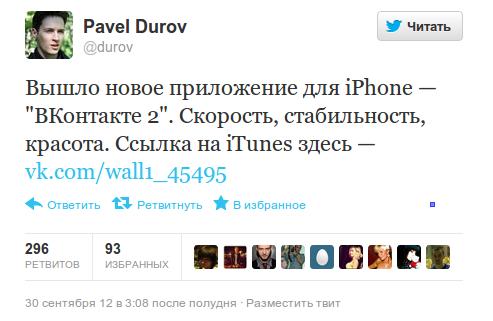 Анонс ВКонтакте 2 в твиттере Павла Дурова