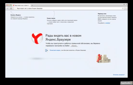Яндекс.Браузер для Mac OS X