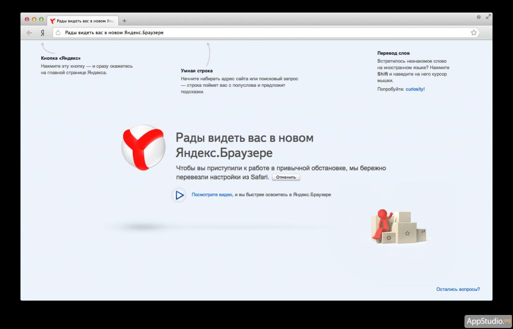 Яндекс Браузер для смартфона - Все приложения