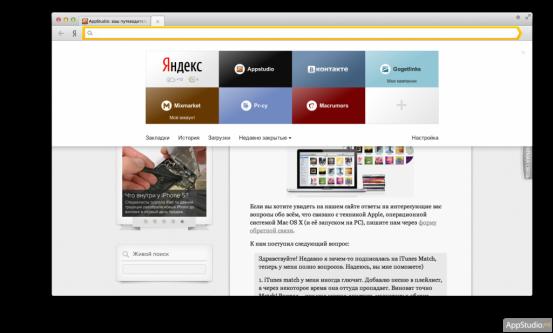 Табло в Яндекс.Браузере