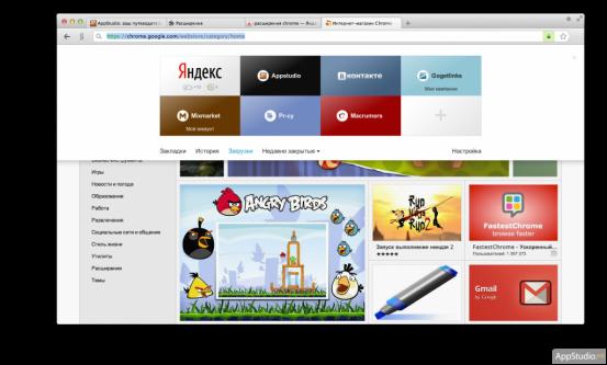 Chrome Web Store в Яндекс.Браузере